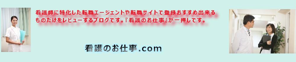 看護のお仕事.com