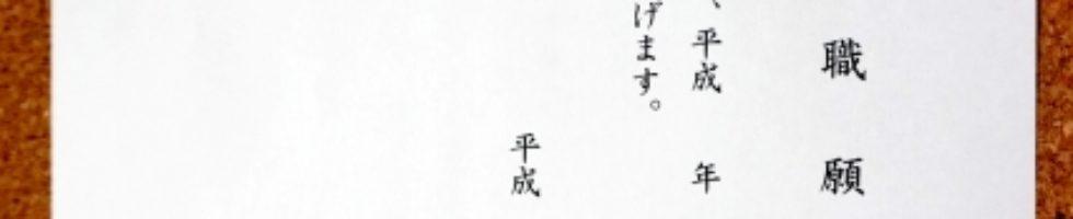 【決定版】円満退職には5つの手順がある